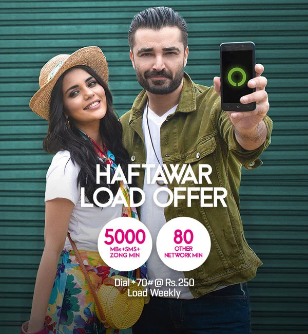 haftawar load offer