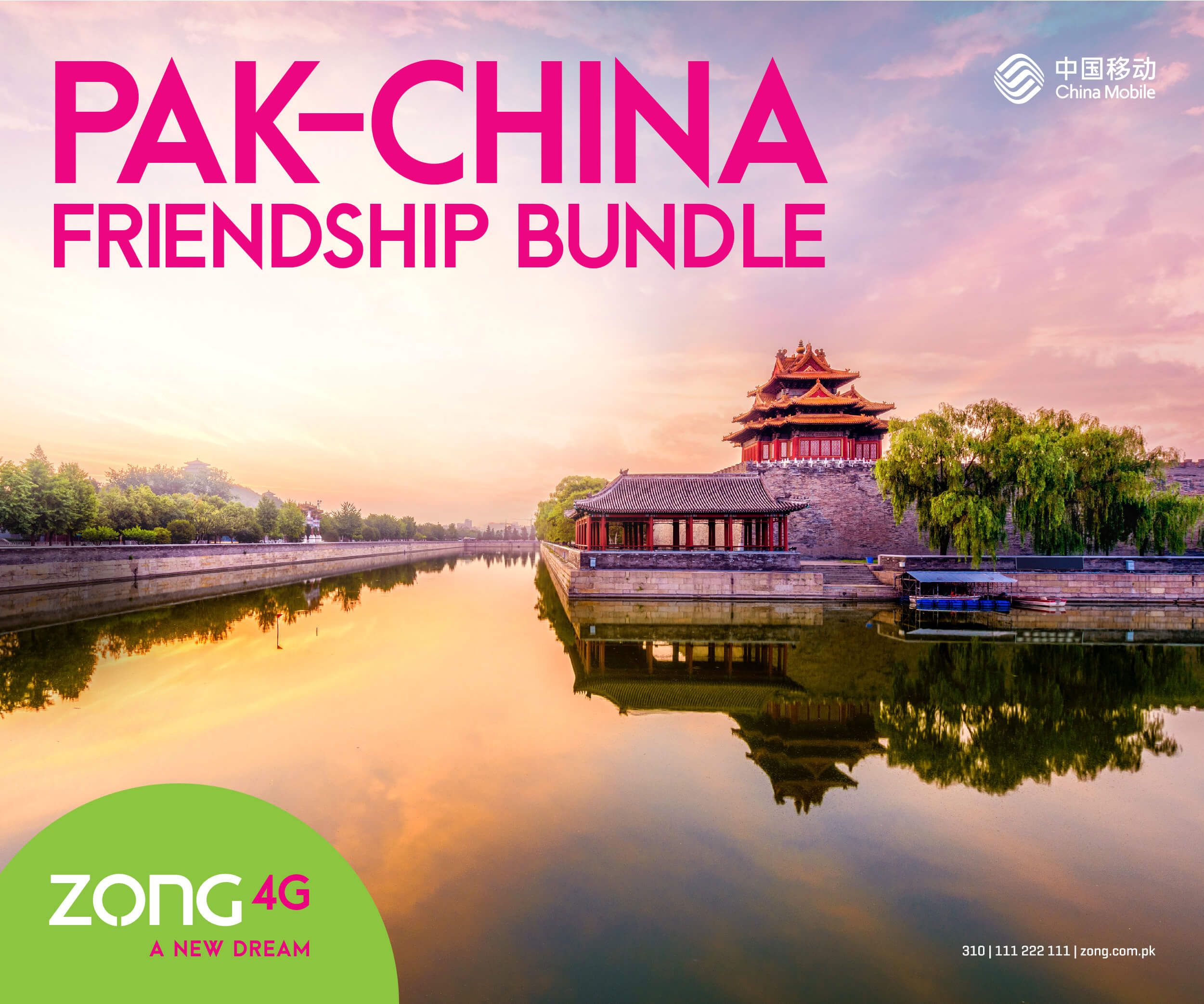 China IDD Bundle